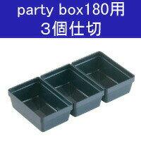 party box 180 パーティボックス180専用 3個仕切◆パーティボックス/オプションパーツ/仕切り/おせち【あす楽】