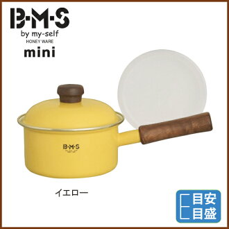 Enamel hand pot ミニソー span (with a ポリフタ) 14 cm yellow [BMS mini ( ビームスミニ ): ◆ milk enameled pot / saucepan / lid / yellow / enamel / enamel / kitchen / kitchen supplies and cooking fixtures / skillet / small / graduated / lid / Pan / baby food