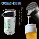 GREEN HOUSE グリーンハウス 超音波式 ワンタッチビールサーバー GH-BEERM-BK