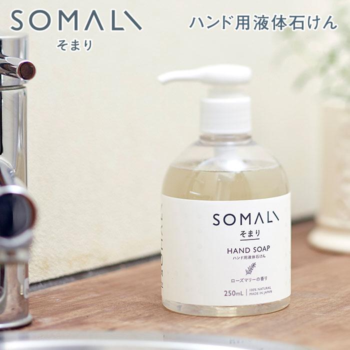 SOMALIそまりハンド用液体石けん250mlローズマリーの香りハンドソープ/液体石鹸/ボディケア/