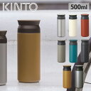 kinto 2094 1 - 【おすすめ】外出時の必需品 おしゃれなタンブラーとコンパクトなエコバッグ