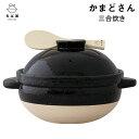 長谷園 かまどさん 三合炊き CT-01 直火専用 長谷製陶...