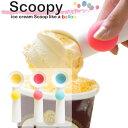 Scoopy スクーピー アイスディッシャー 全3色 ストロ...