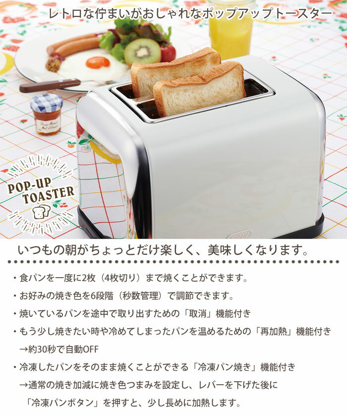 Toffy トフィー ポップアップトースター ...の紹介画像2