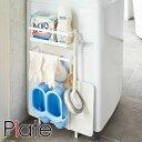 Plate プレート 洗濯機横マグネット収納ラック ホワイト【ランドリーラック/洗濯機/サ