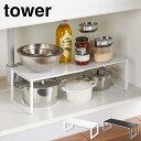 tower タワー 伸縮収納棚 ホワイト・ブラック