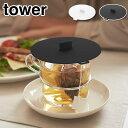 持ちやすい取っ手形状のカップカバー。カップの中にゴミやほこりが入るのを防ぎます。電子レンジ、冷蔵庫でも使用できるので、シリコンラップとしてもご使用可能です。