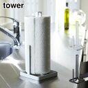 Tower タワー キッチンペーパーホルダー ホワイト キッチンペーパースタンド ペーパーホルダー ペーパータオルホルダー ロールペーパーホルダー キッチンペー...