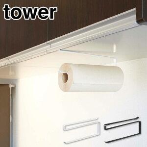 キッチンペーパーホルダー ホワイト ペーパー ホルダー ペーパータオル ロールペーパーホルダー