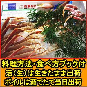 活(生)かボイル選択可!【送料無料】鳥取産 訳...の紹介画像3