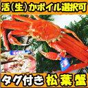 カニ 松葉ガニ 活(生)かボイル選択可 日付指定OK 鳥取 ...