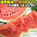スイカ 父の日 ギフト 熊本 甘い 糖度12度以上 化粧箱入...