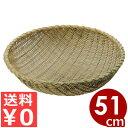 【送料無料】竹製 揚げざる 51cm/水切り ストレーナー 湯切り 竹ザル 料理 干す シンプル 定番 大きい