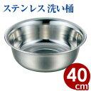 PE ステンレス 洗い桶 40cm/金属製洗い桶 食器洗い用 野菜洗い用