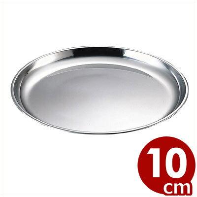 18-0ステンレス 市場皿 10cm/金属 プレート 食器 シンプル ステンレス食器