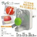 フルーツ皮むき機 チョイむき-smart CP61WJ/柑橘類、トマトの皮むきに最適! ピーラー 果物