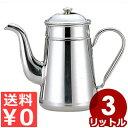 【送料無料】18-8ステンレス コーヒーポット #16 3L/自宅 店舗用 カフェ 大容量 大人数 定番 シンプル ホットコーヒー