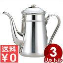 【送料無料】18-8ステンレス コーヒーポット細口 #16 3L/自宅 店舗用 カフェ 大容量 大人数 定番 シンプル ホットコーヒー