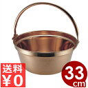 MT 銅 山菜鍋 33cm いろり鍋 銅鍋 田舎鍋/熱伝導性...