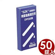 鈴研 残留塩素測定用 DPD試薬No.1 50回分/計測 水道水 健康 水質管理