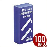 鈴研 残留塩素測定用 DPD試薬No.1 100回分/計測 水道水 健康 水質管理