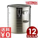 サーモス 高性能保温食缶 シャトルドラム 12L 液漏れを防ぐパッキン付き JIK-W12 運搬用/入れ物 容器 温かい ロック 漏れにくい 012379006