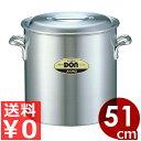 【送料無料】DON アルミ寸胴鍋 51cm/103リットル/業務用 丈夫 耐食性 耐摩耗性