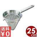 【送料無料】弁慶 スープこし(スープ漉し) 普通目30メッシュ 大 250mm/漉し器 ストレーナー