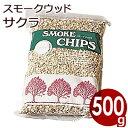 新誠産業 スモークチップ500g サクラ 【燻製・スモーク作りの必需品!香りづけ】