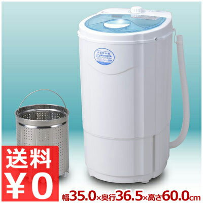 【送料無料】小型脱水機 ドライサイクロン ドラム容量20L BDS-3.0SBP/洗濯物 野菜 水切り 取り外し 洗える 清潔 《欠品中》
