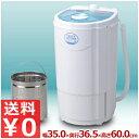 【送料無料】小型脱水機 ドライサイクロン ドラム容量20L BDS-3.0SBP/洗濯物 野菜 水切り 取り外し 洗える 清潔