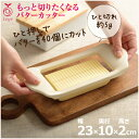 レイエ もっと切りたくなるバターカッター 40個切り LS1516/