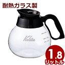 カリタ(Kalita) コーヒーデカンター 1.8L/自宅 ...