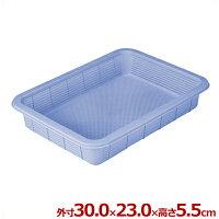 トンボ アシスト 角ザル ポリプロピレン製 浅3型 30×23×5.5cm ブルー/水切り 食器 置き場 ストッカー