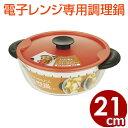 【電子レンジ鍋】 ユニックス 深型鍋 大 21cm 4547 オレンジ 【これ1台で簡単電子レンジ調理!】/煮物 焼き物 蒸し物 下ごしらえ