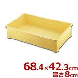 サンコー プラスチック製 特大番重(ばんじゅう) 蓋なし C型 68.442.3高さ8cm