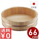 【送料無料/寿司桶】 飯台 66cm サワラ材/酢飯作り用桶