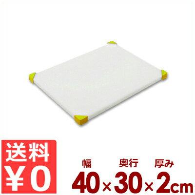 araven ポリエチレンまな板 40cm×30cm×厚さ2.4cm 黄 5102/カッティングボード コーナーゴム 角滑り止め 色分け 食器洗い機 食洗機