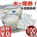 モーリアン ヒートパック ブロック 料理用発熱剤 包装25g...