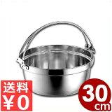 【】SW 18-8ステンレス 料理鍋 吊り手付き 30cm