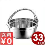 【】SW 18-8ステンレス 料理鍋 吊り手付き 33cm