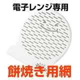 レンジモチアミ RE-171 【電子レンジ用餅網】