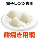 丸型レンジモチアミ RE-174  【電子レンジ用餅網】