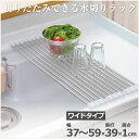 18-8ステンレス スライドパイプコランダー ワイド UC-093 【シンクに置いて食器・野菜の水切り】/置き場 洗い物