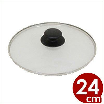 ユミック ガラス鍋フタ Φ24cm/ガラスふた 鍋ぶた なべぶた