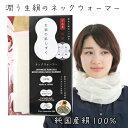 うるおいネックウォーマー 純国産生絹100% 珠絹 「生絹の肌しずく」ぐんまシルク (群馬県内で一貫製造) 日本製 シルクプロテイン・セリシンそのまま たっぷり 保湿用マスク
