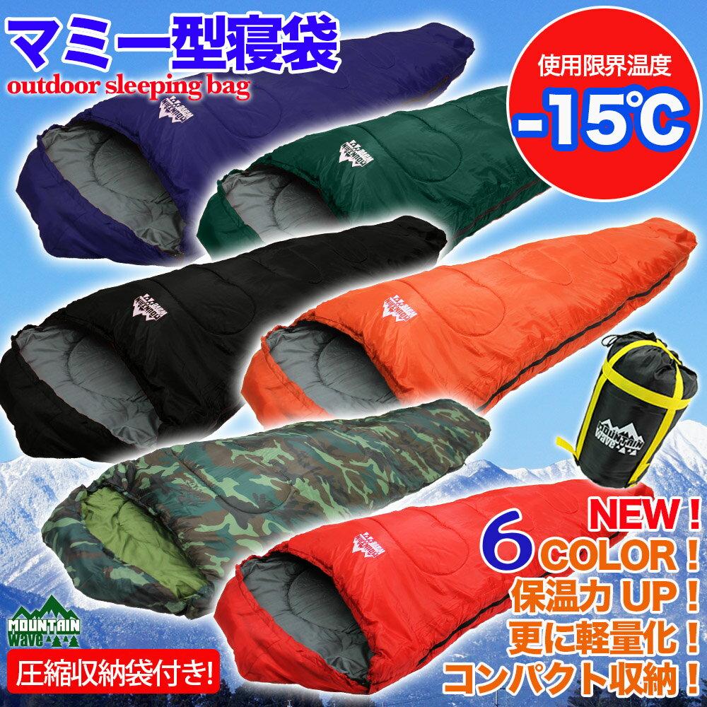 防災用 地震対策 寝袋 シュラフ 耐寒温度-15℃ マミー型寝袋 夏用 冬用 登山 コンパ…...:coolbeans:10000277