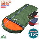 防災グッズ 地震対策 -15℃ ビッグ キングサイズ 寝袋 ...
