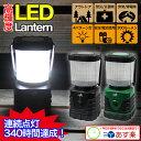【1年保証】LED ランタン 暖色 コンパクト ハンガー 長時間 340時間 4パターン点灯 点滅 ...