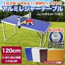アウトドア テーブル 折りたたみ 卓球 ピンポン テーブル ...